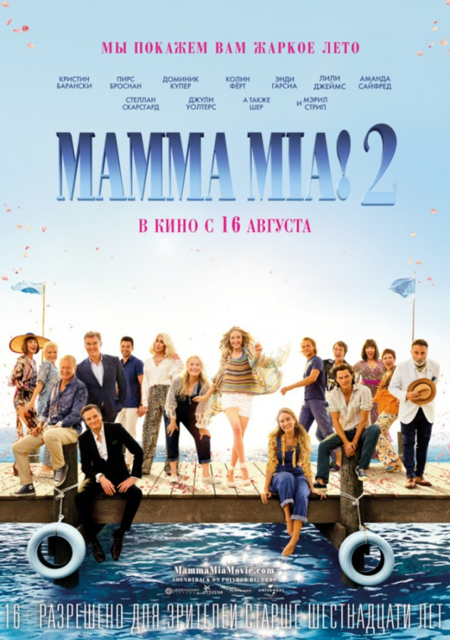 Мама Мия! 2 | Mamma Mia! Here We Go Again