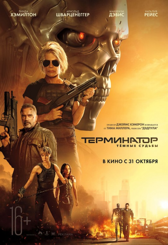 Терминатор: Тёмные судьбы | Terminator: Dark Fate	«Welcome to the Day after Judgment Day»