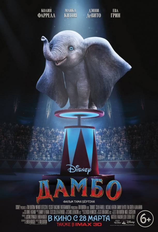 Дамбо | Dumbo «In 2019, a beloved tale will take you to new heights»