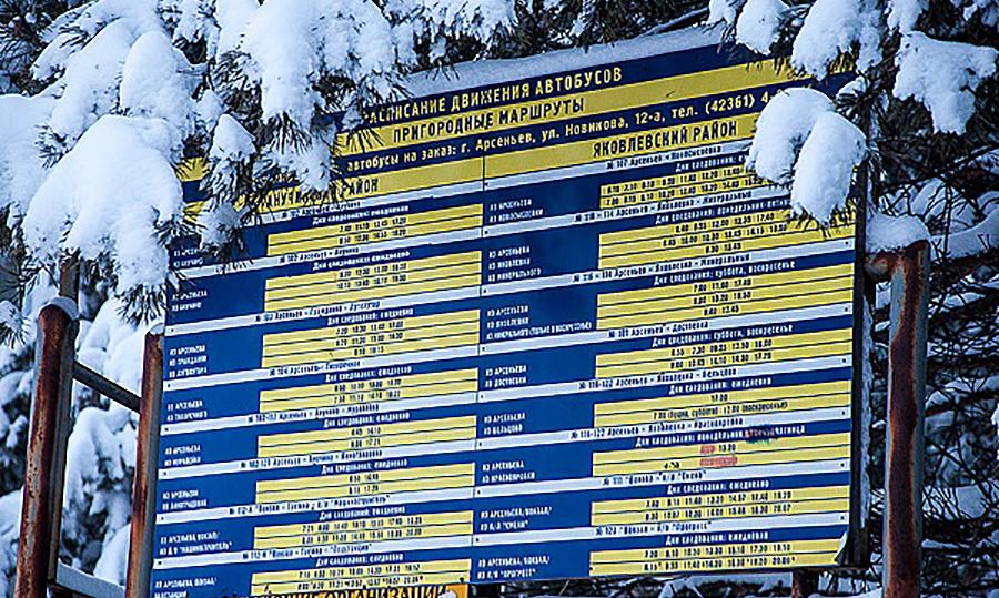расписание автобусов с арсеньва во владивосток рассмотрим