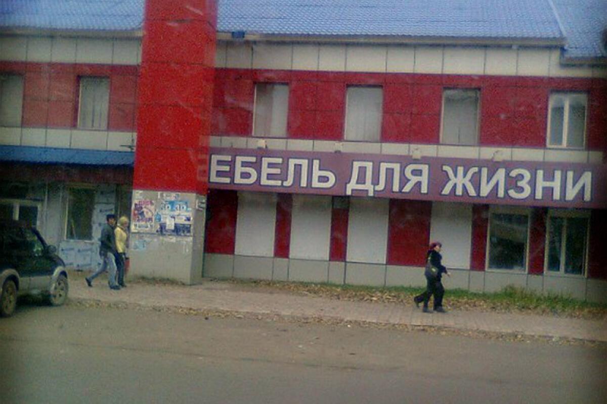 Веселый магазин. Арсеньев ул. Октябрьская (фото Лидия Д.)