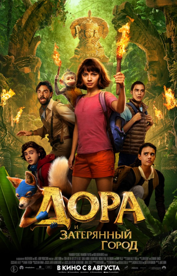 Дора и Затерянный город | Dora and the Lost City of Gold	«Explorer is Her Middle Name»