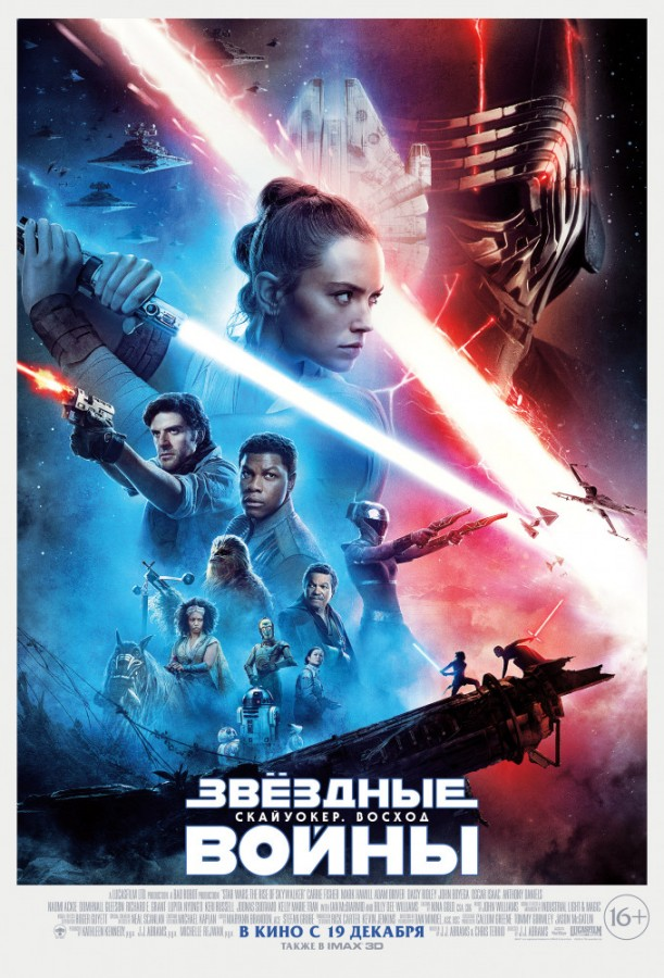 Звёздные войны: Скайуокер. Восход | Star Wars: Episode IX - The Rise of Skywalker «Every Generation Has A Legend»