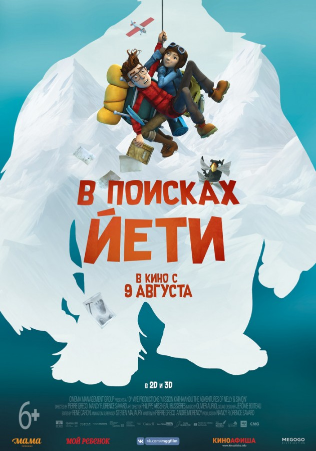 В поисках йети | Mission Kathmandu: The Adventures of Nelly & Simon