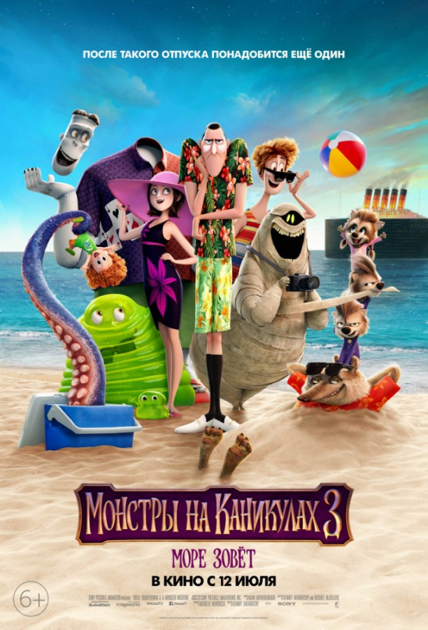 Монстры на каникулах 3: Море зовёт | Hotel Transylvania 3: Summer Vacation
