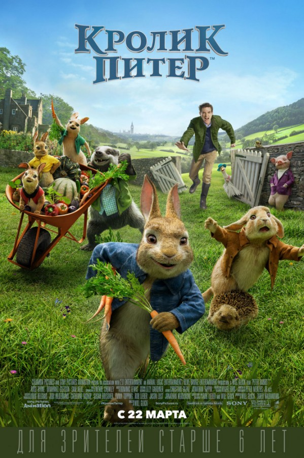 Кролик Питер | Peter Rabbit