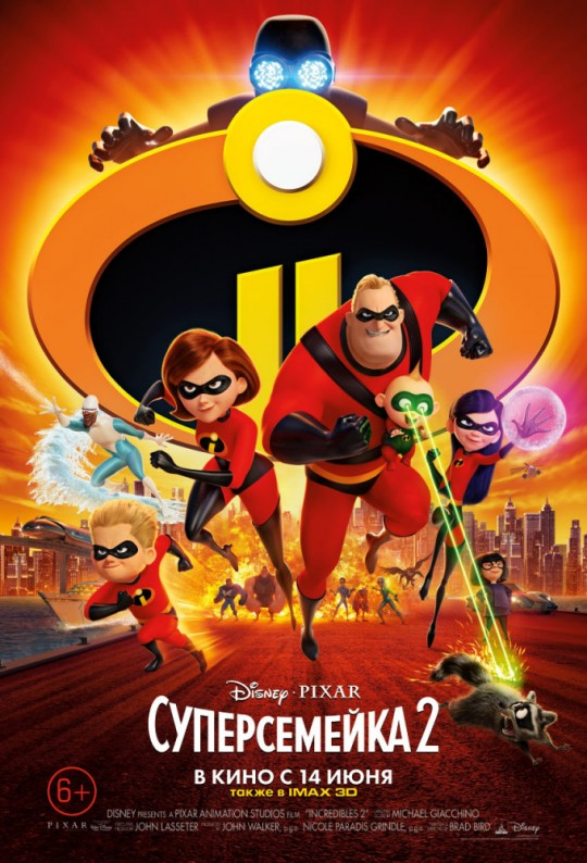 Суперсемейка 2 | Incredibles 2 «It's been too long, dahlings»