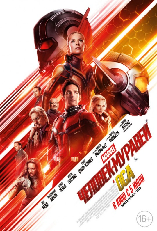 Человек-муравей и Оса | Ant-Man and the Wasp «Real heroes. Not actual size»