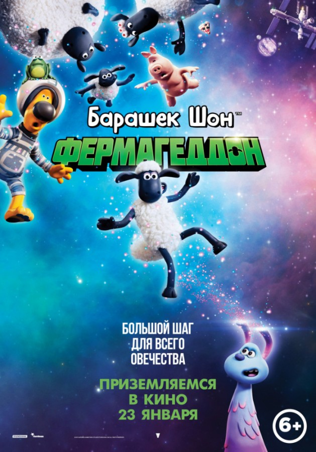 Барашек Шон: Фермагеддон | A Shaun the Sheep Movie: Farmageddon