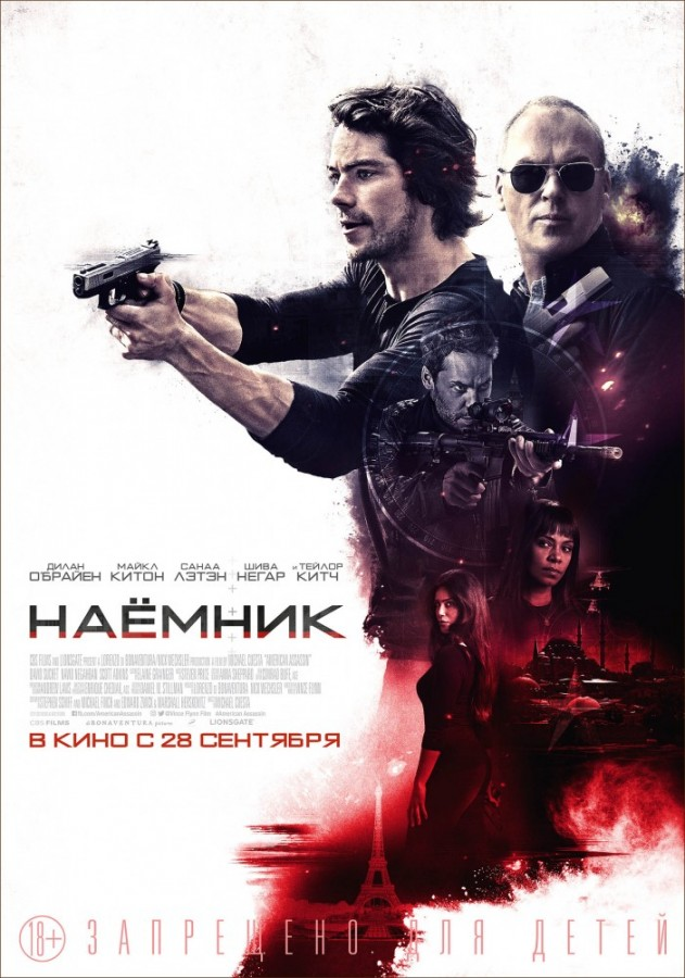 Наемник (American Assassin)