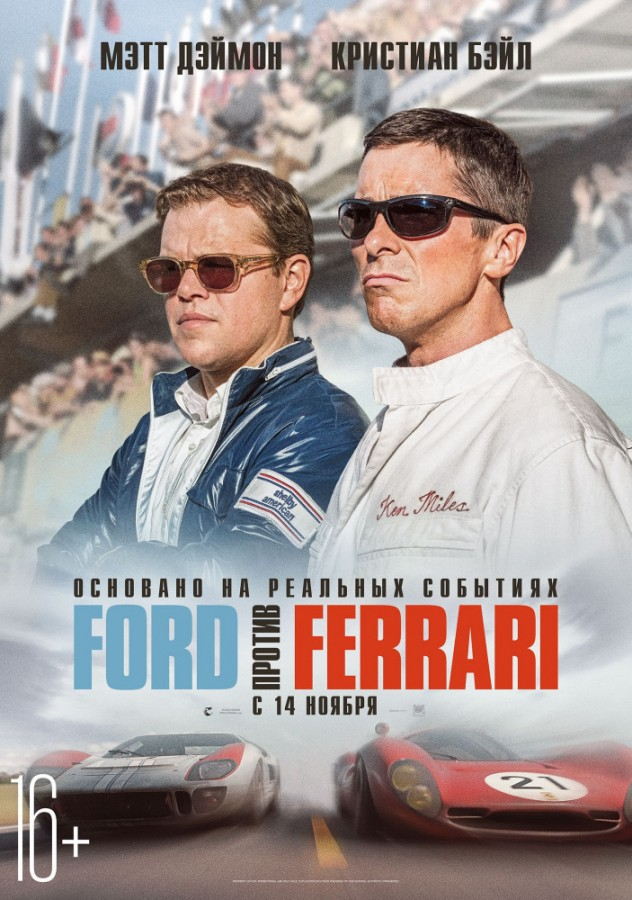 Ford против Ferrari | Ford v Ferrari «They took the american dream for a ride»
