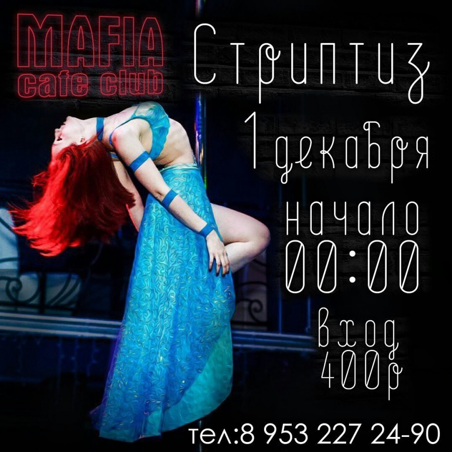 Стриптиз в Mafia Cafe club