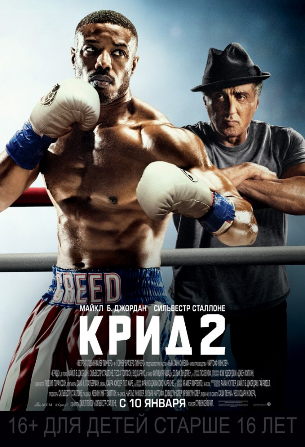 Крид 2 | Creed II