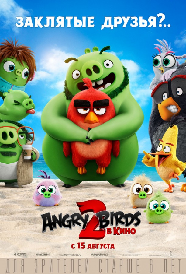 Angry Birds 2 в кино | The Angry Birds Movie 2 «Заклятые друзья?»