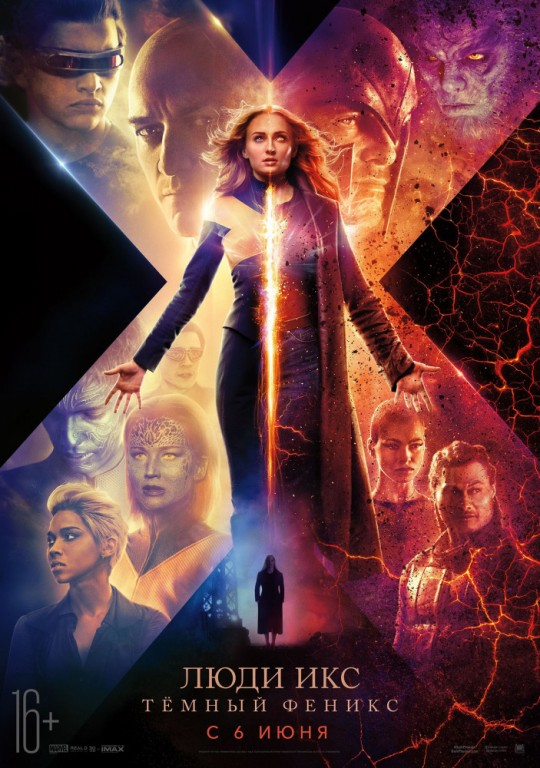 Люди Икс: Тёмный Феникс | Dark Phoenix «A Phoenix will rise. The X-Men will fall»