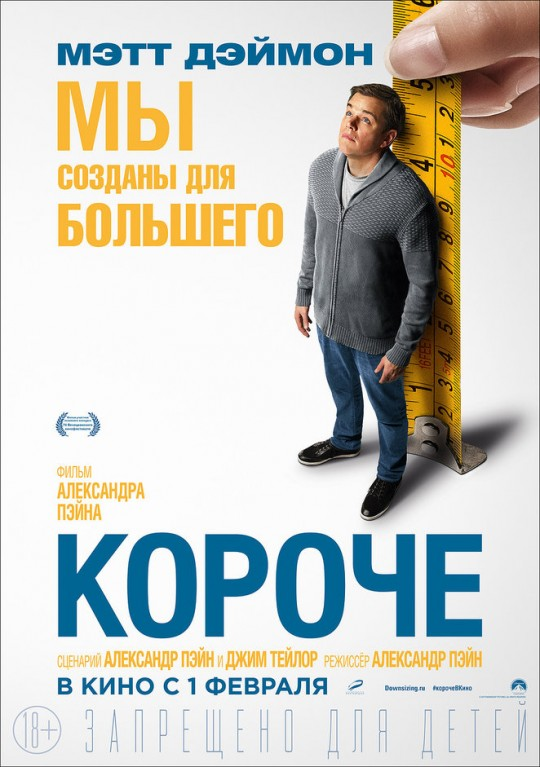 Короче | Downsizing