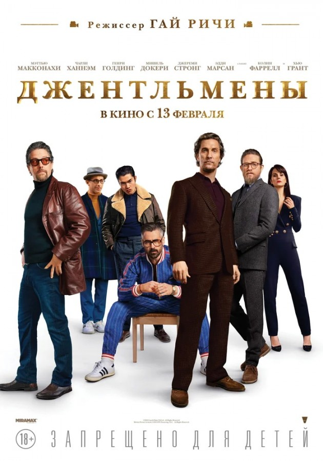 Джентльмены | The Gentlemen «Criminal. Class»