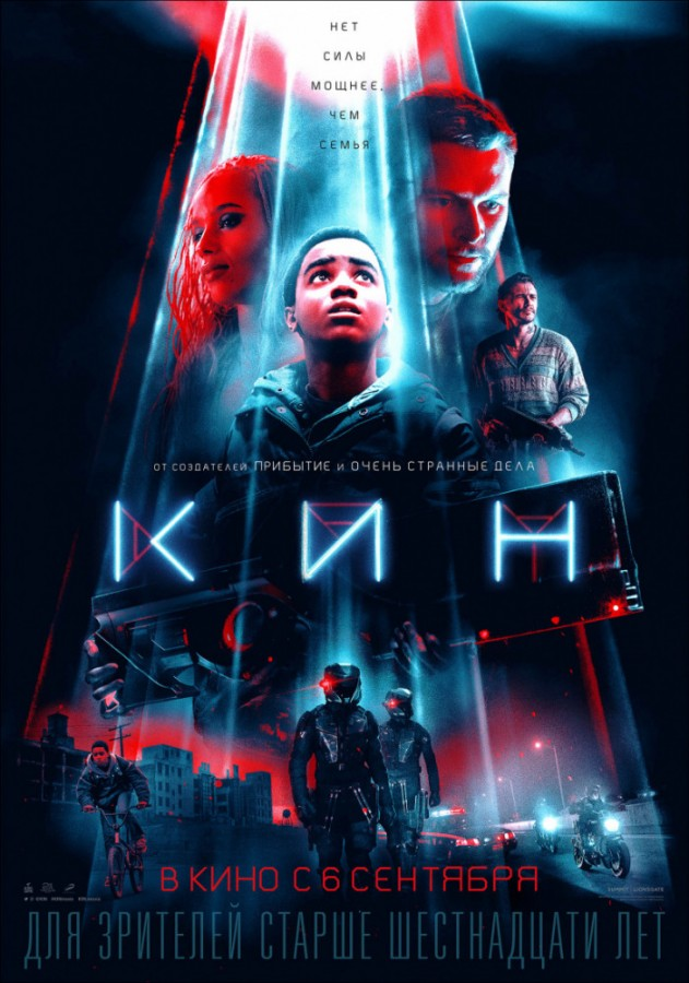 Кин | Kin «All He Needed Was a Way Out»