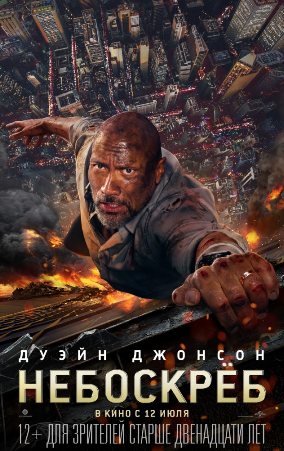 Небоскрёб | Skyscraper «The sky is the limit» (2018)