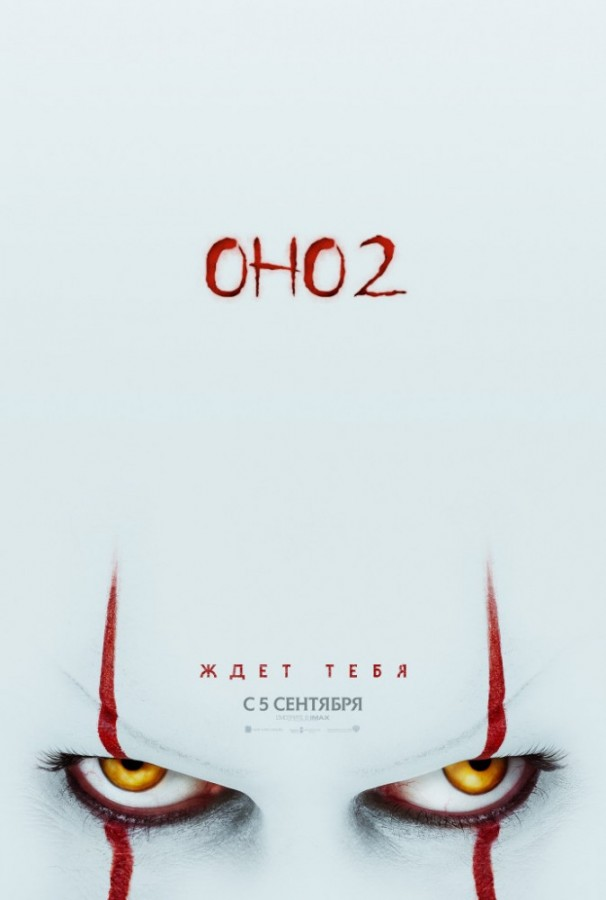 Оно 2 | It Chapter Two «You'll Float Again»