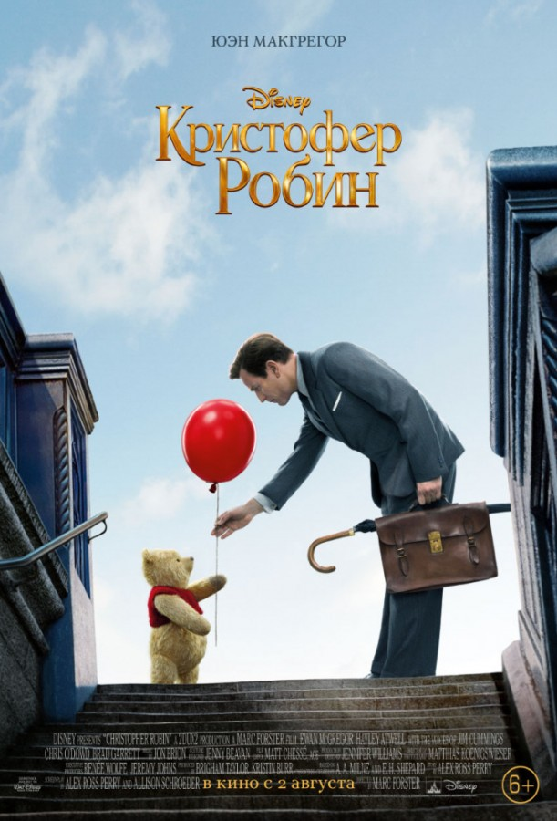 Кристофер Робин | Christopher Robin