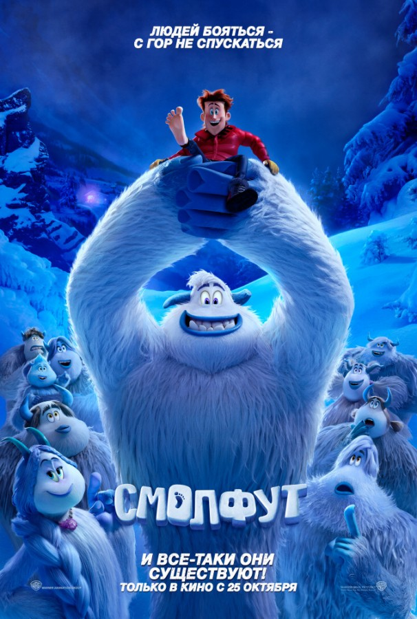 Смолфут | Smallfoot «Not every legend is a tall tale»