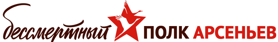 бессмертный полк город Арсеньев логотип