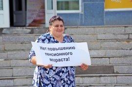 Пикет против повышения пенсионного возраста. Арсеньев