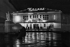 Кинотеатр «Космос», 1964 год. Арсеньев