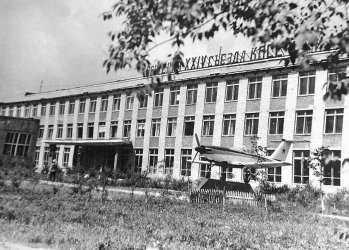 Арсеньев. Авиационный техникум